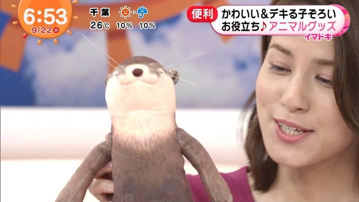 2020年09月22日永島優美の画像12枚目