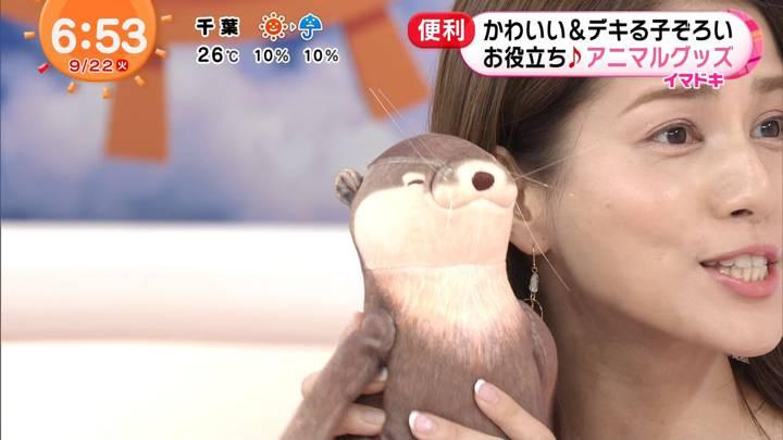 2020年09月22日永島優美の画像13枚目