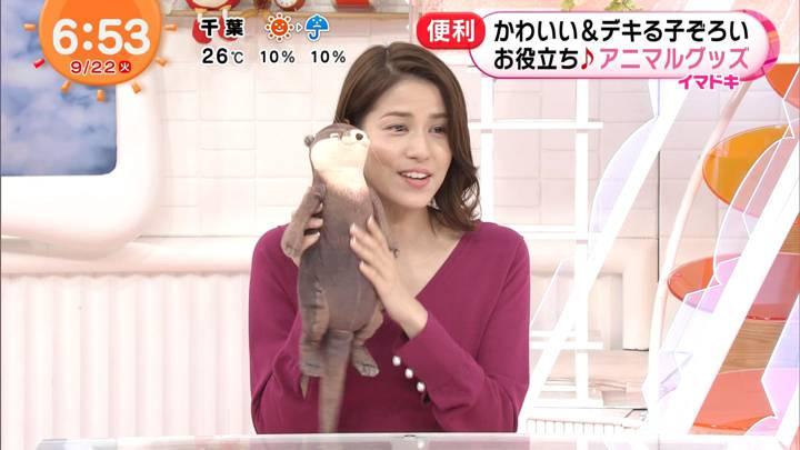 2020年09月22日永島優美の画像14枚目