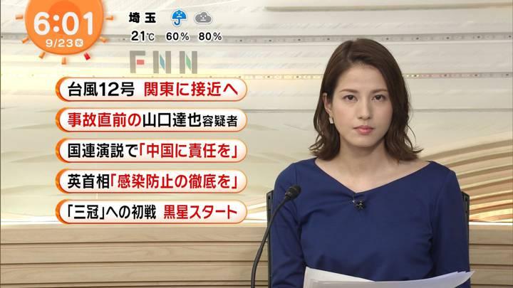 2020年09月23日永島優美の画像08枚目