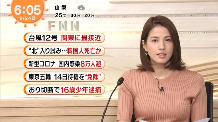 2020年09月24日永島優美の画像06枚目