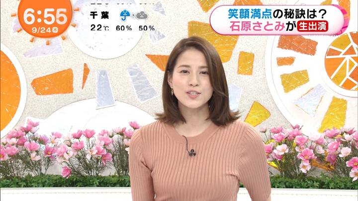 2020年09月24日永島優美の画像11枚目