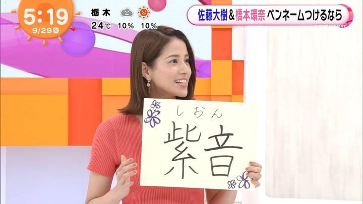 2020年09月29日永島優美の画像02枚目