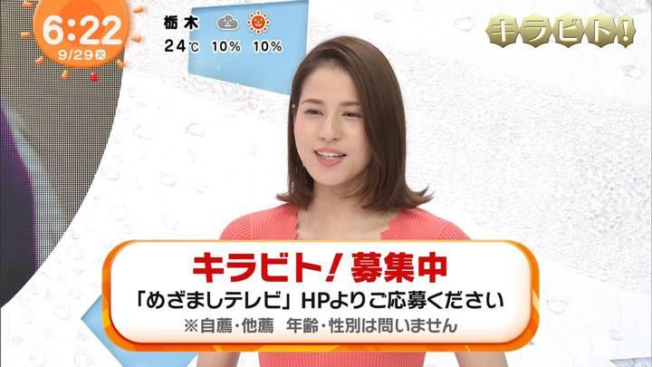 2020年09月29日永島優美の画像10枚目