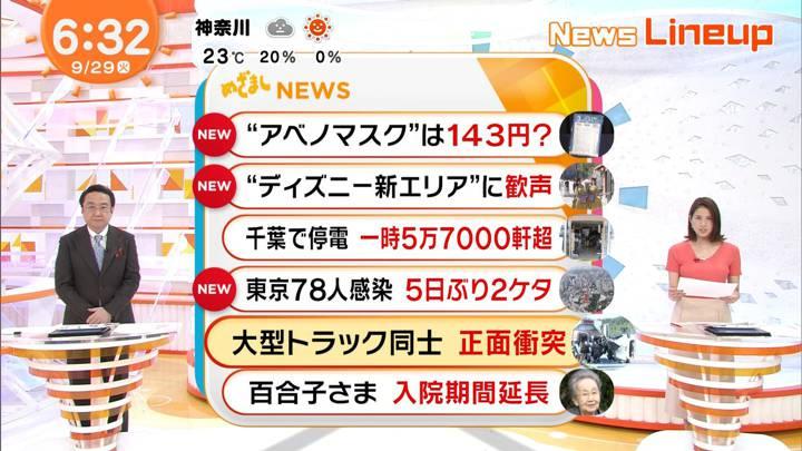 2020年09月29日永島優美の画像12枚目