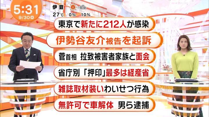 2020年09月30日永島優美の画像07枚目