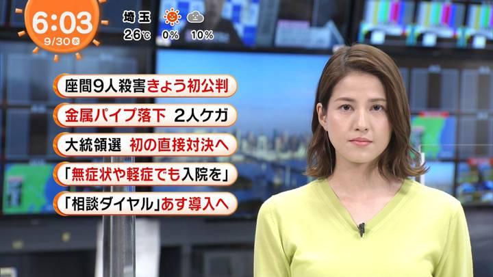 2020年09月30日永島優美の画像08枚目