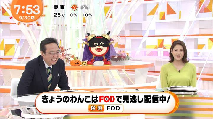 2020年09月30日永島優美の画像18枚目