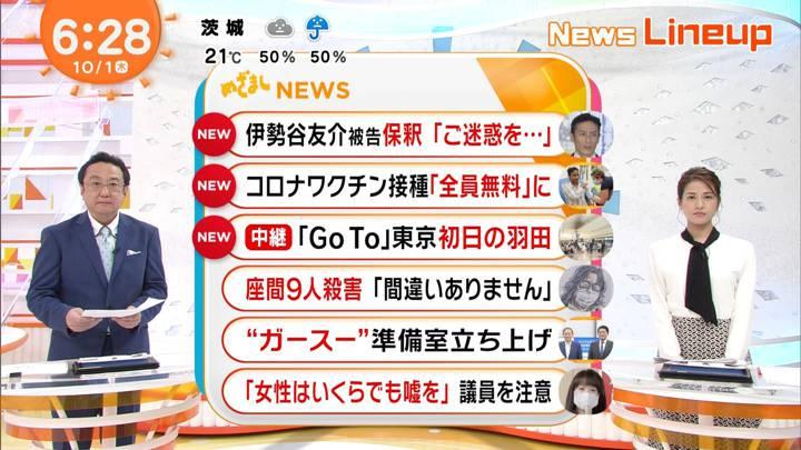 2020年10月01日永島優美の画像07枚目