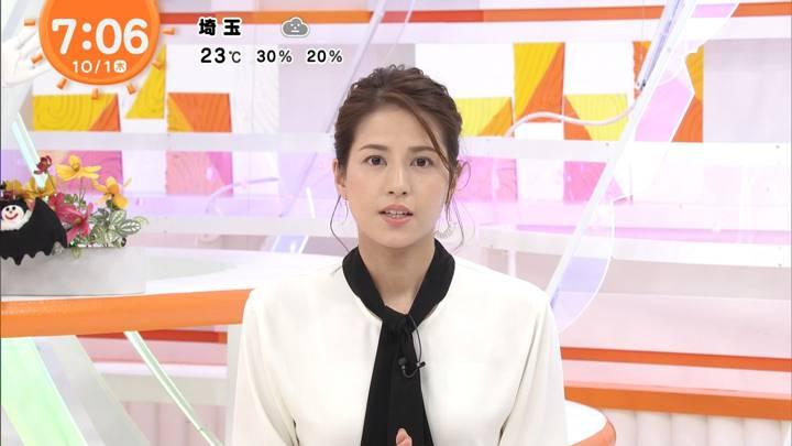 2020年10月01日永島優美の画像08枚目