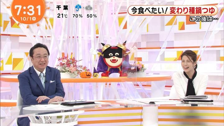 2020年10月01日永島優美の画像09枚目