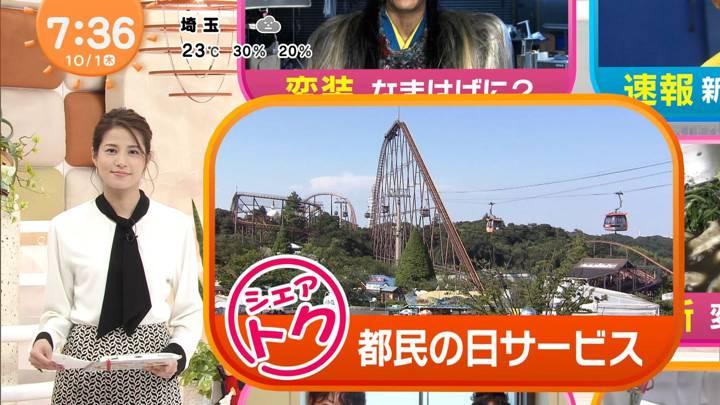 2020年10月01日永島優美の画像11枚目