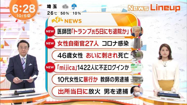 2020年10月05日永島優美の画像08枚目