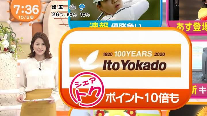 2020年10月05日永島優美の画像11枚目