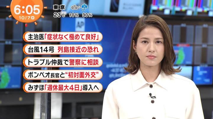 2020年10月07日永島優美の画像04枚目