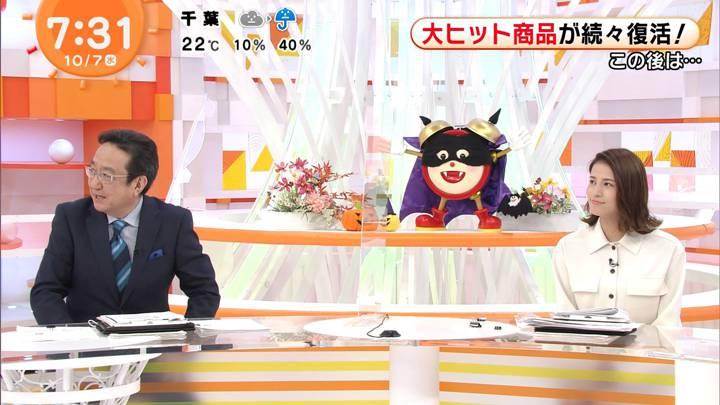 2020年10月07日永島優美の画像09枚目