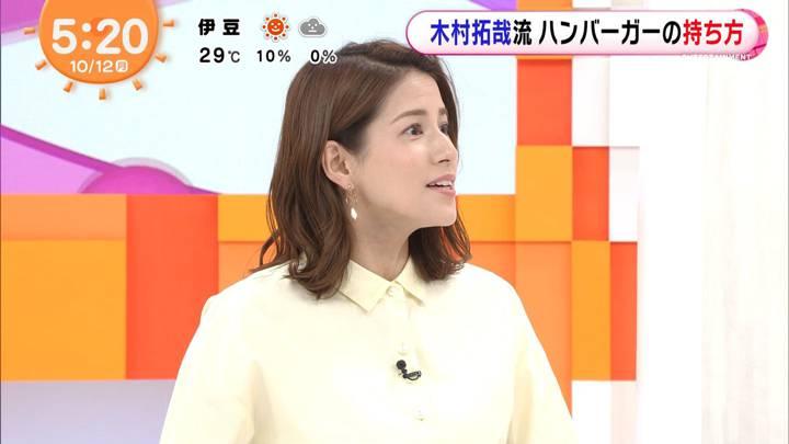 2020年10月12日永島優美の画像02枚目
