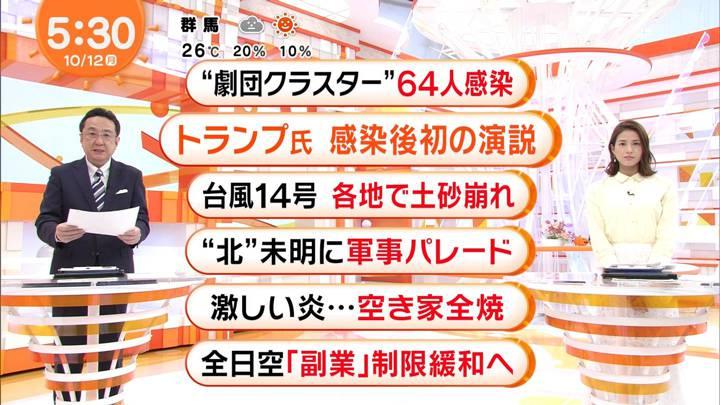 2020年10月12日永島優美の画像04枚目