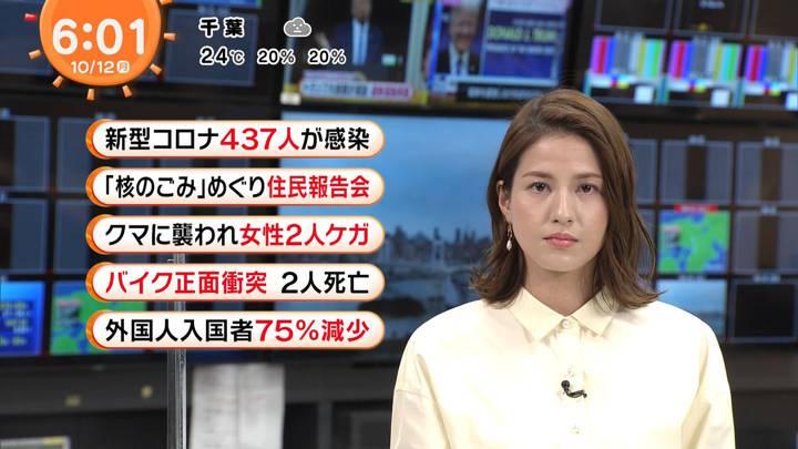 2020年10月12日永島優美の画像07枚目