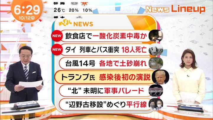 2020年10月12日永島優美の画像11枚目
