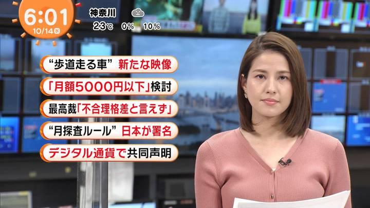2020年10月14日永島優美の画像09枚目