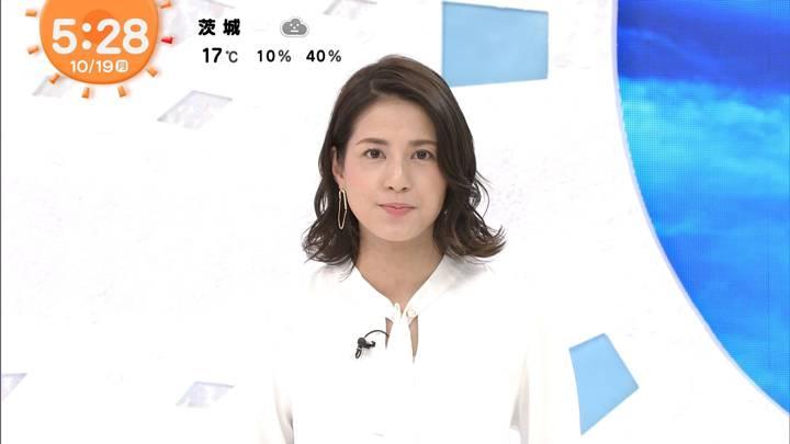 2020年10月19日永島優美の画像03枚目