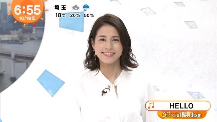 2020年10月19日永島優美の画像09枚目