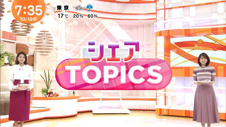 2020年10月19日永島優美の画像11枚目