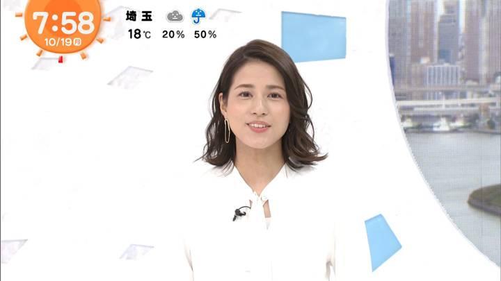 2020年10月19日永島優美の画像14枚目