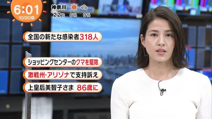 2020年10月20日永島優美の画像05枚目