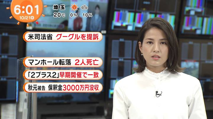 2020年10月21日永島優美の画像07枚目