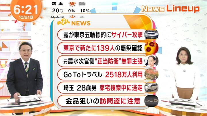 2020年10月21日永島優美の画像10枚目