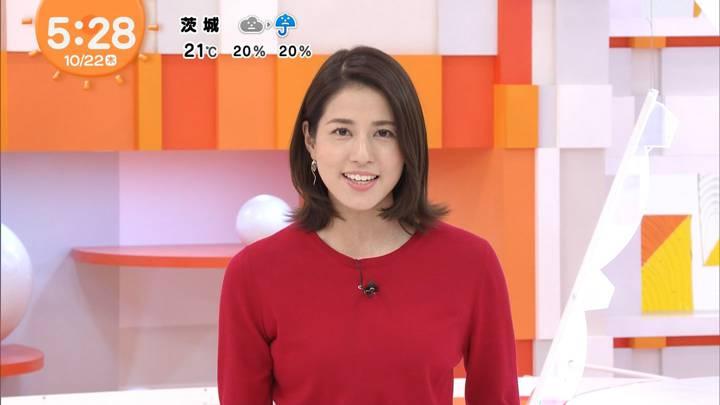 2020年10月22日永島優美の画像04枚目