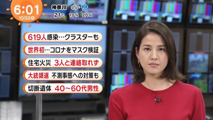 2020年10月22日永島優美の画像05枚目