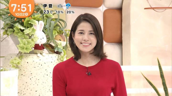 2020年10月22日永島優美の画像11枚目