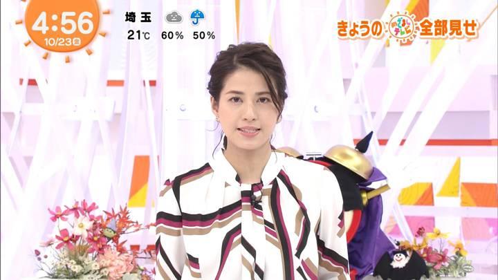 2020年10月23日永島優美の画像01枚目