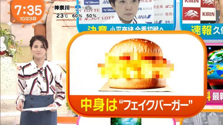 2020年10月23日永島優美の画像12枚目