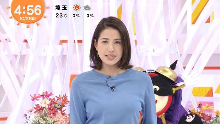2020年10月26日永島優美の画像01枚目