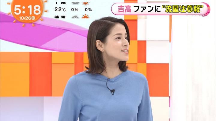 2020年10月26日永島優美の画像03枚目