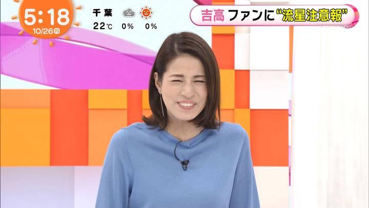 2020年10月26日永島優美の画像04枚目