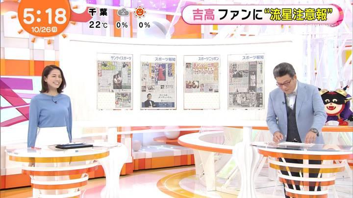 2020年10月26日永島優美の画像05枚目
