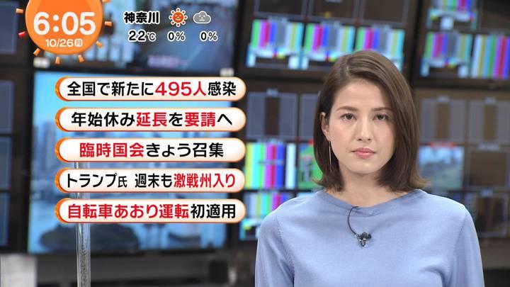 2020年10月26日永島優美の画像09枚目