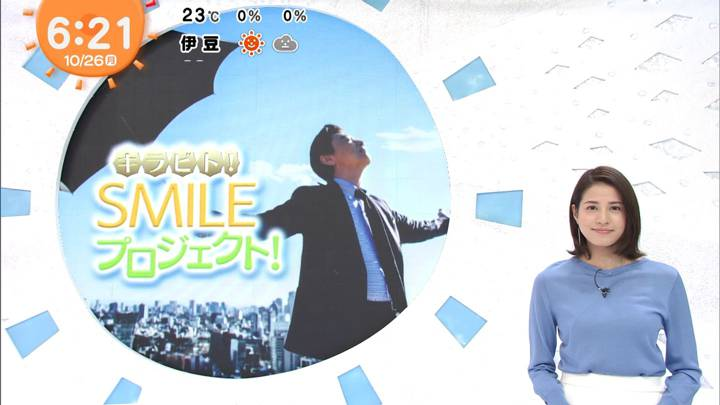 2020年10月26日永島優美の画像11枚目