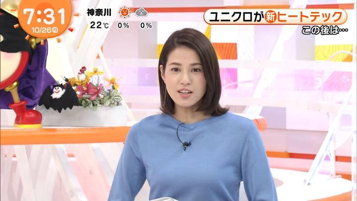 2020年10月26日永島優美の画像17枚目