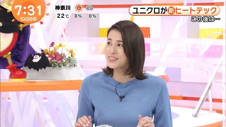 2020年10月26日永島優美の画像18枚目