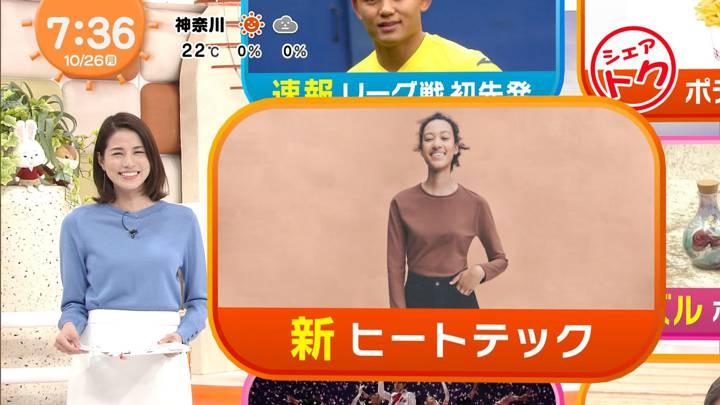 2020年10月26日永島優美の画像20枚目