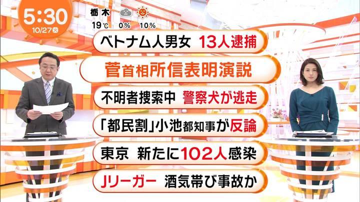 2020年10月27日永島優美の画像07枚目