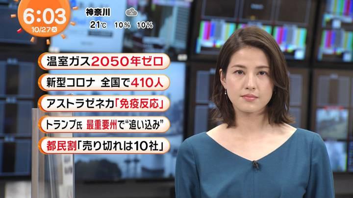 2020年10月27日永島優美の画像09枚目