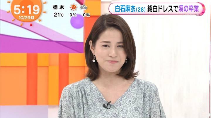 2020年10月29日永島優美の画像02枚目