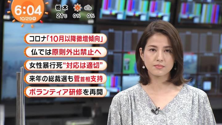 2020年10月29日永島優美の画像04枚目